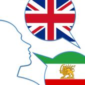 English Persian Translator Pro