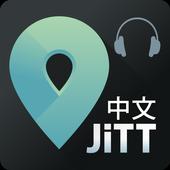 圣保罗 | 及时行乐语音导览及离线地图行程设计 SP 3.9.9