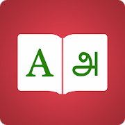 net ithinkdiff tamil 9 1 APK Download - Android Education Apps
