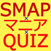 マニアクイズ for SMAP(スマップ) 2.0.1