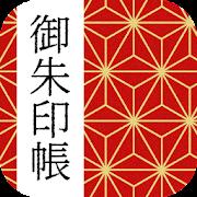 無料 御朱印帳アプリ~No.1 30万DL神社・お寺がいいね〜正月初詣お彼岸お盆のお参り 3.0