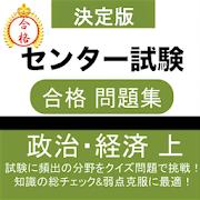 センター試験 政治・経済 (上) 問題集 大学受験対策 1.0.6