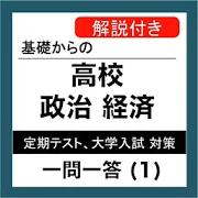 政経  一問一答 (1) 「人権と憲法」高校 政治経済 1.0.2