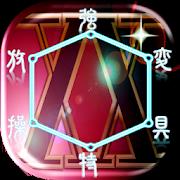 念能力診断&クイズ for ハンターハンター 1.1.2