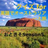 クイズfor英語でオーストラリア一人旅おときそseason5