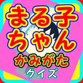 髪型クイズ for ちびまる子ちゃん! 1.0.2