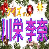 祝!「AZUMI」初主演決定クイズfor「川栄李奈」 1.0.0