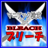 【無料】マニアック検定 for BLEACH 0.0.3