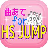 【無料】曲あてfor HSJUMP 1.0.2