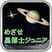 めざせ星博士ジュニアfor天文宇宙検定4級 1.0.1