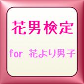 花男検定 for 花より男子 1.0.1
