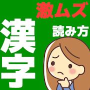 ど忘れ漢字力診断激ムズゲーム/クイズ 漢字の読み方~見聞きしたのに思い出せない漢字たち(>_<) ~ 1.0.0
