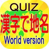暇つぶしクイズ!漢字で外国の地名が分かりますか? 1.0.1