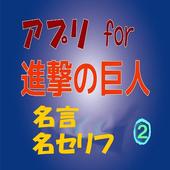 アプリfor進撃の巨人名言、名セリフ②・・・エレン、ミカサ等巨人に立ち向かう少年少女のことば 1.0.7