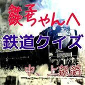 鉄子、鉄ちゃんの「鉄道クイズ」中上級、鉄道のすべてがここに 1.0.0