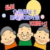最新!介護福祉士国家試験対策 100問+α  1.0.1