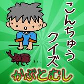 こんちゅうクイズ かぶとむし 1.0.6
