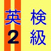 英検2級 練習問題 1.0.0