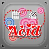曲名クイズ・Acid Black Cherry(ABC)編  0.0.4