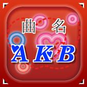 曲名クイズ・AKB編  ~アイドルグループの無料アプリ~ 0.2.7