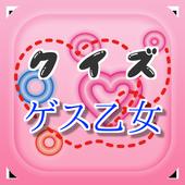 クイズ for ゲスの極み乙女。 ~曲名穴埋め無料アプリ~ 0.0.6