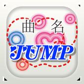曲名クイズ・JUMP(平成ジャンプ)編  ~無料アプリ~ 0.2.6