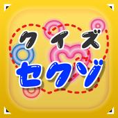 曲名穴埋めクイズ・Sexy Zone(セクゾ)編 0.0.8
