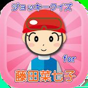 アイドルジョッキークイズfor藤田菜七子 1.0.0