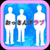 クイズforおっさんずラブ 男性同士のピュアな恋愛物語の感動を再び! 1.0.0