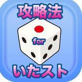 攻略法 for いただきストリートアプリ 無料ゲームガイド 1.0.1