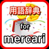 用語辞典 for メルカリ フリマサポート無料アプリ 1.0.1