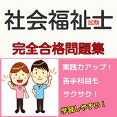 社会福祉士 試験合格対策 無料科目別キャリアアップ問題集 1.0.5