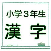 小学3年生 漢字ドリル 無料問題集 子育て支援学習クイズ 1.1.3