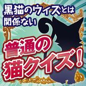 黒猫のウィズとは関係ない普通の猫クイズ 1.0.0