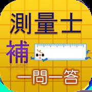 測量士補試験【午前】★一問一答 直前対策 1.0.0