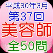 美容師国家試験37回(H30年3月)全50問 1.0.0