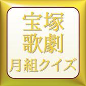 ビバ宝塚歌劇 月組クイズ 1.0.2