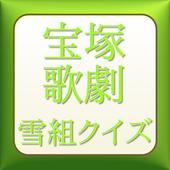 ビバ宝塚歌劇 雪組クイズ 1.0.0