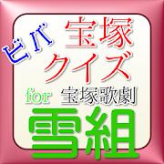 ビバ宝塚クイズfor宝塚歌劇雪組 1.0.3