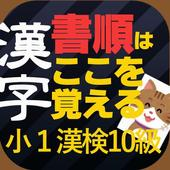 小学校1年生漢字 書き順 漢字検定10級レベル 2.0.0