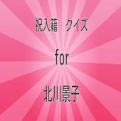 祝入籍 クイズ for 北川景子 ファン度検定クイズ 1.0.3