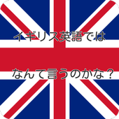 イギリス英語ではなんて言うのかな? イギリス英語 クイズ検定