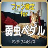 ファン検定for『弱虫ペダル』マンガ・アニメクイズ 1.0.0