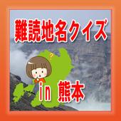 雑学・難読漢字地名クイズin熊本-どれだけ読めるか挑戦! 1.0.0