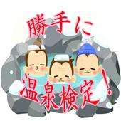 勝手に温泉検定!-日本全国にある有名温泉地に関するクイズ集 1.0.1