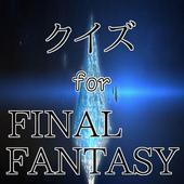 ゲームマニアクイズ for FF(ファイナルファンタジー) 1.0.0