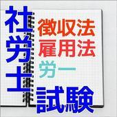 社会保険労務士(社労士) 問題集 [徴収法・雇用法・労一] 1.0.1