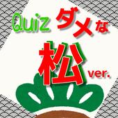 ダメなQuiz for おそ松さん ダメ松スペシャルver. 1.0.2