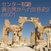 センター試験過去問からの世界史B ce001