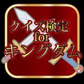 クイズ検定forキングダム 0.0.1